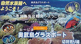 oujima-glassboat